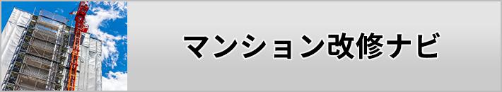 マンション改修ナビ