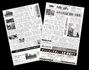 アメニティ新聞